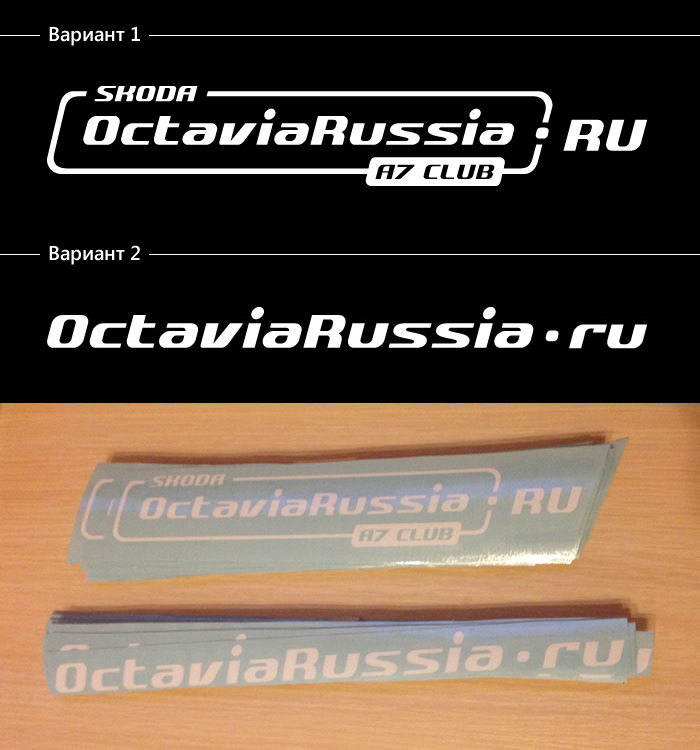клубные наклейки octaviarussia